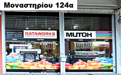 dws thessaloniki shop